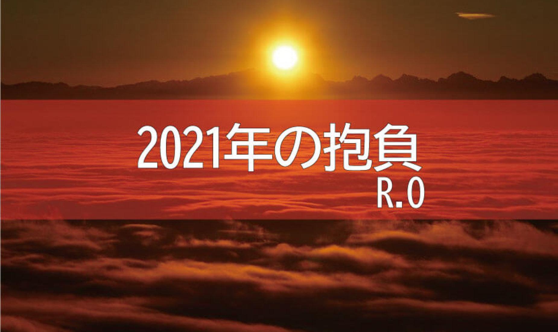 2021年の抱負 R.O