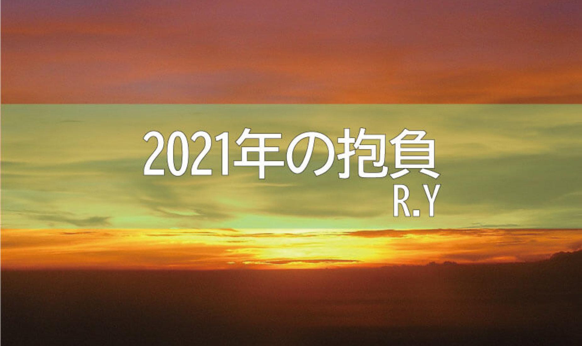 2021年の抱負 R.Y