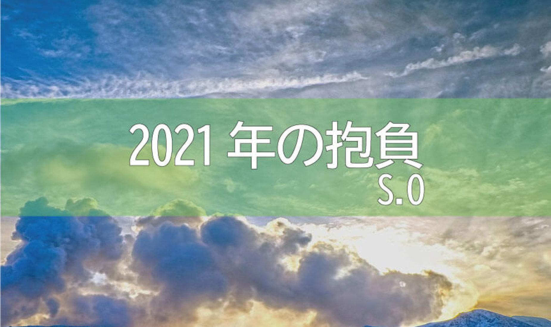 2021年の抱負 S.O