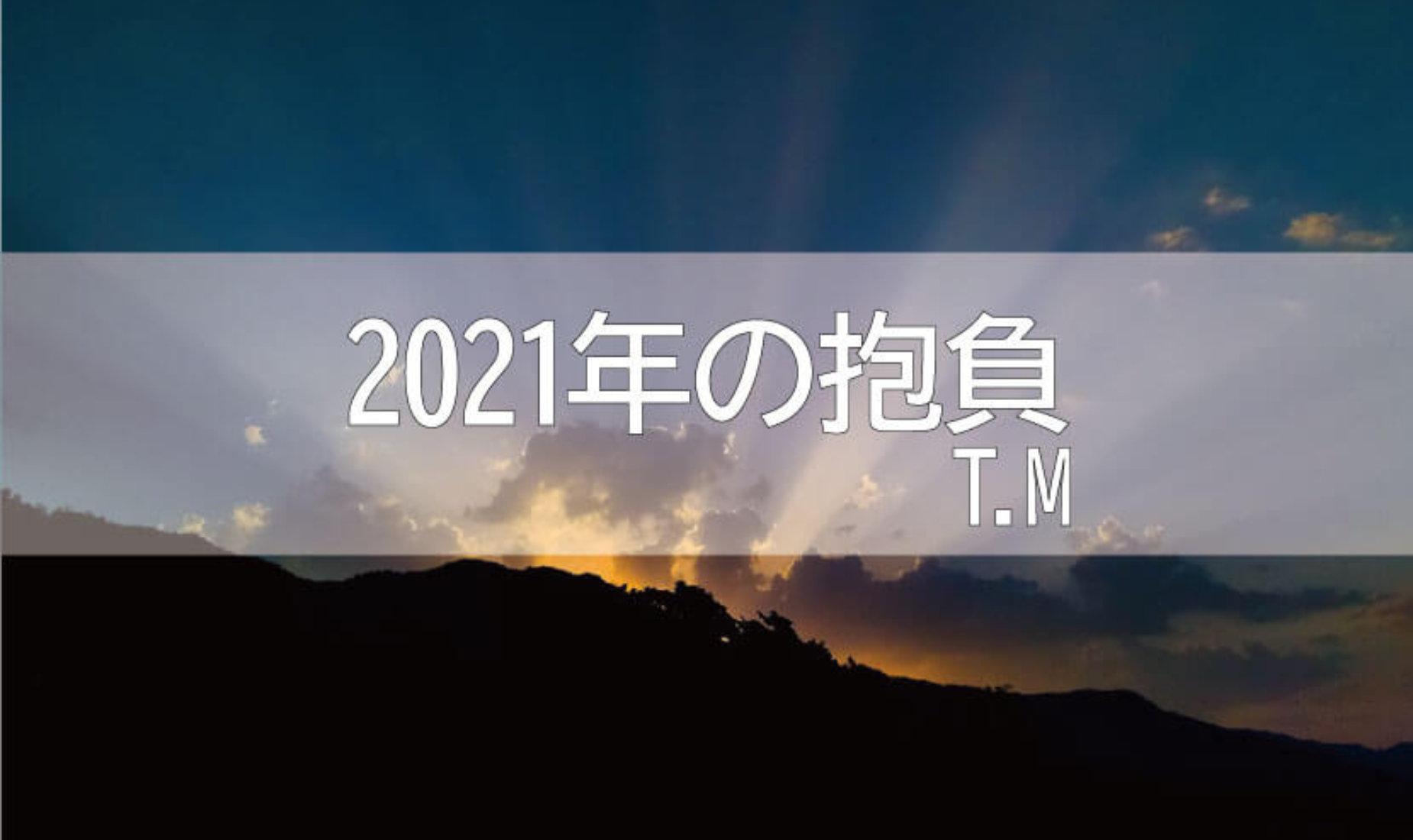 2021年の抱負 T.M