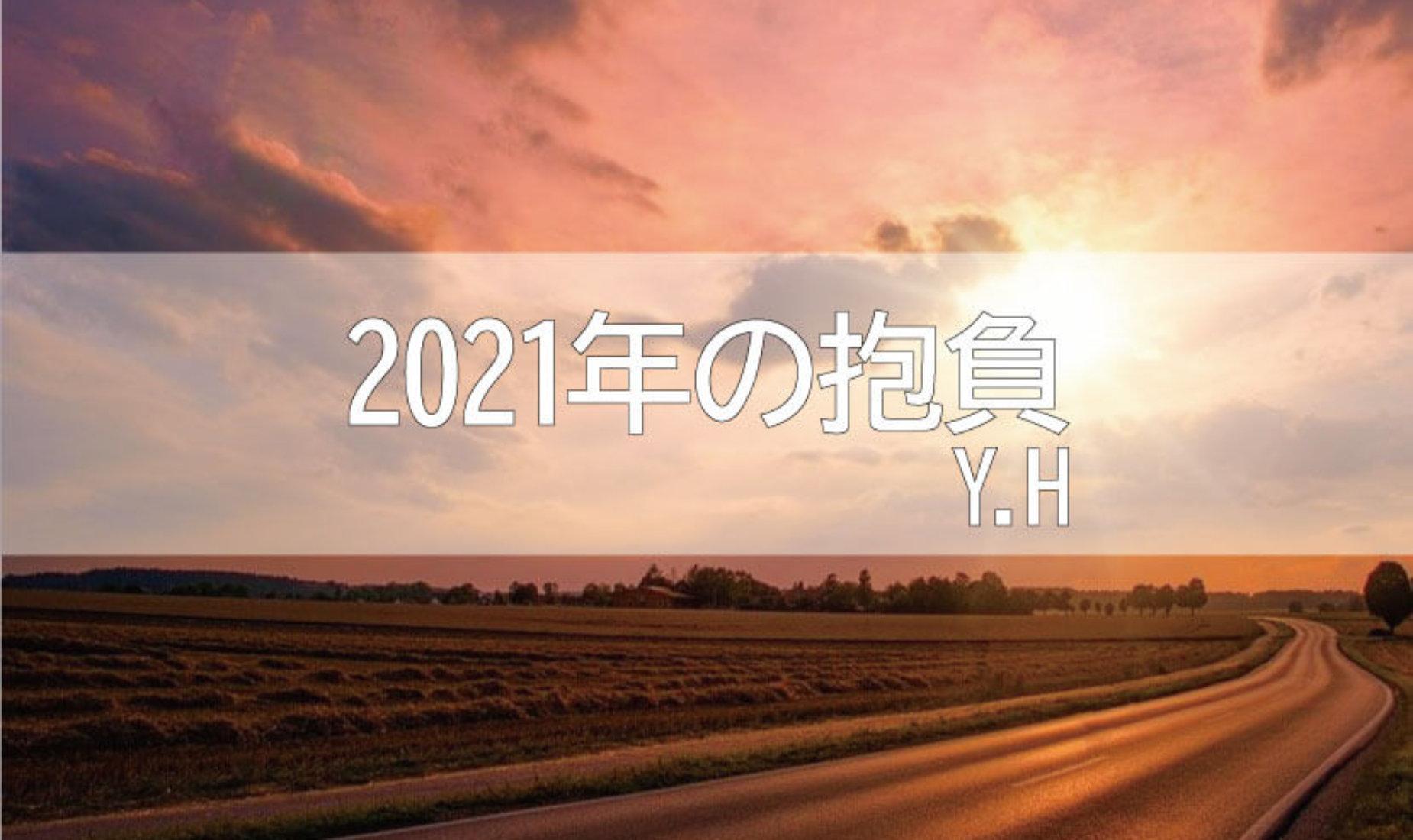 2021年の抱負 Y.H