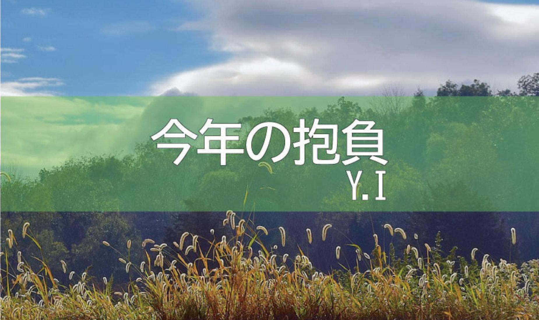今年の抱負 Y.I