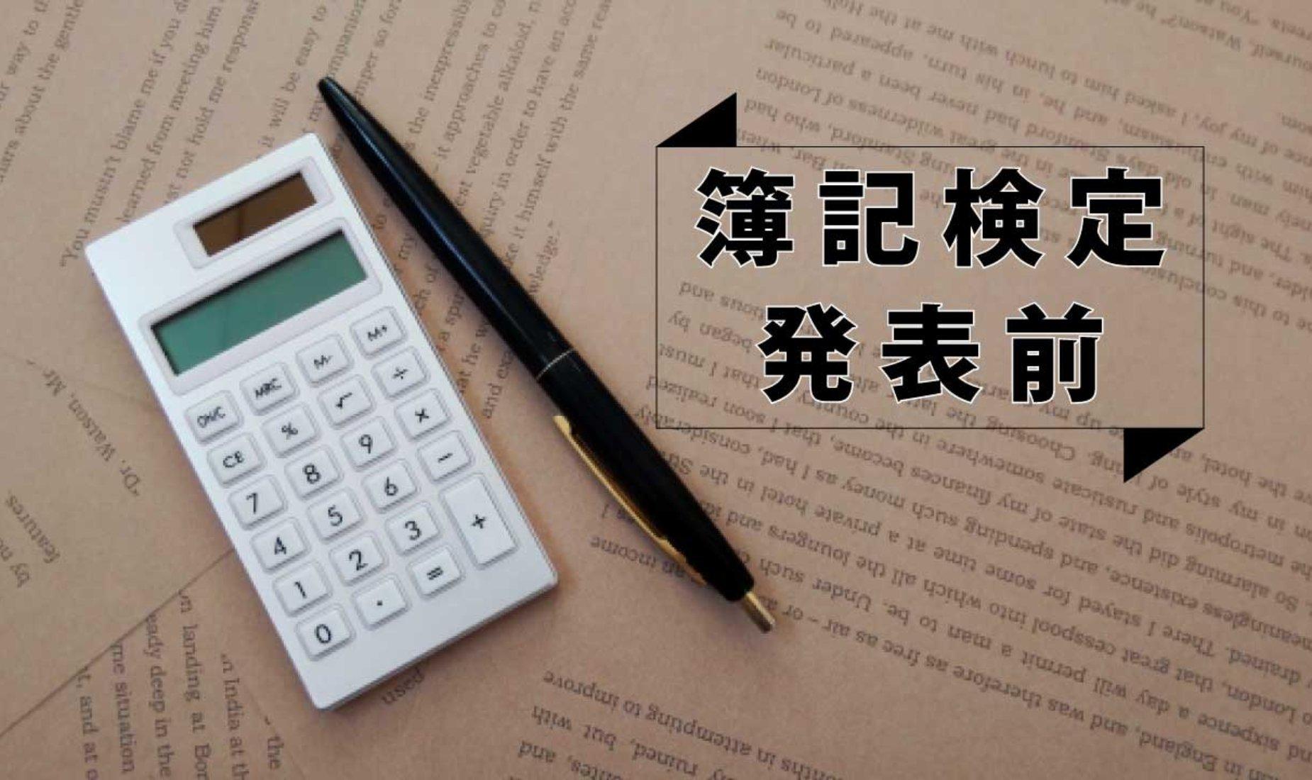 簿記検定発表前 利用者・S