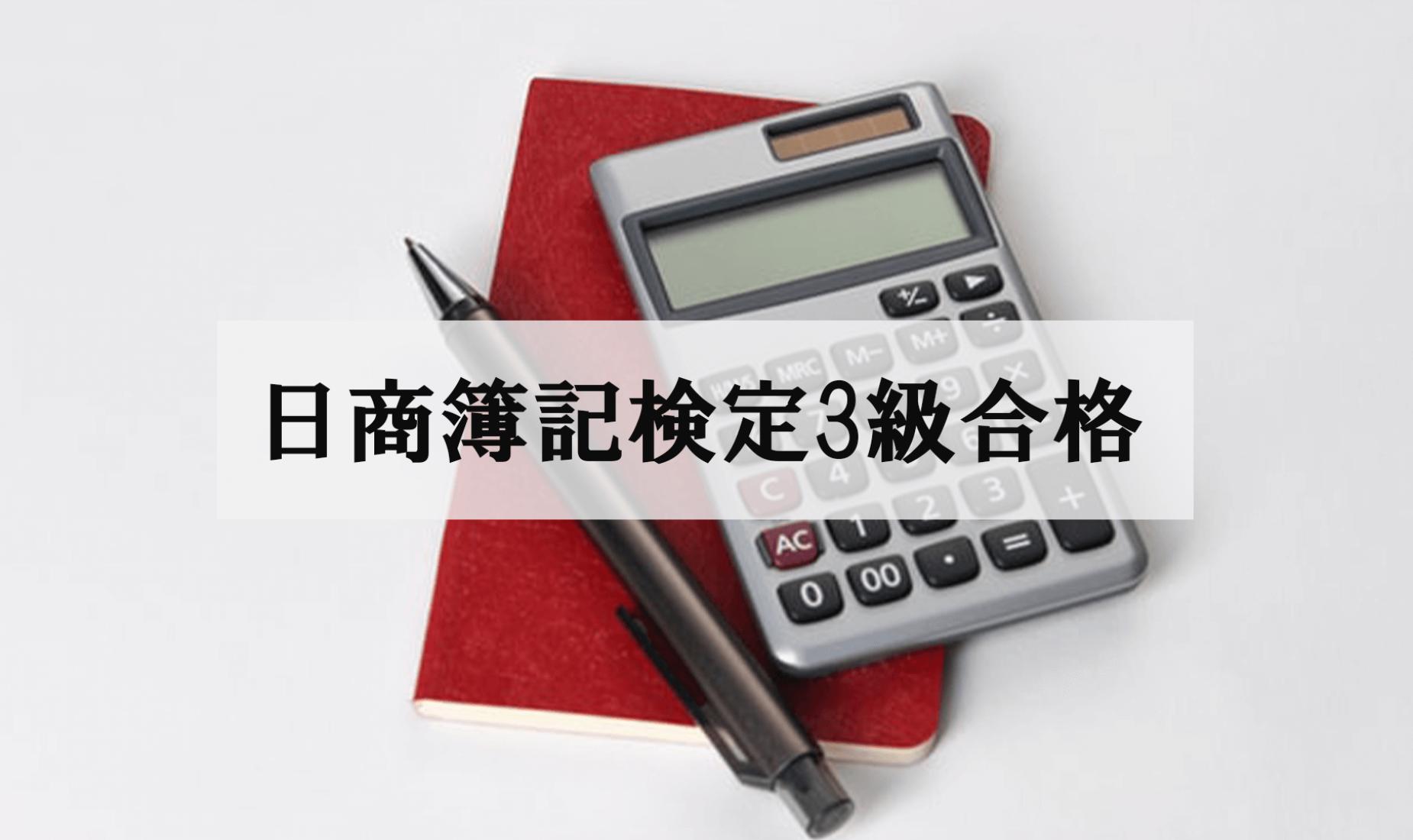 日商簿記検定3級合格 利用者・A