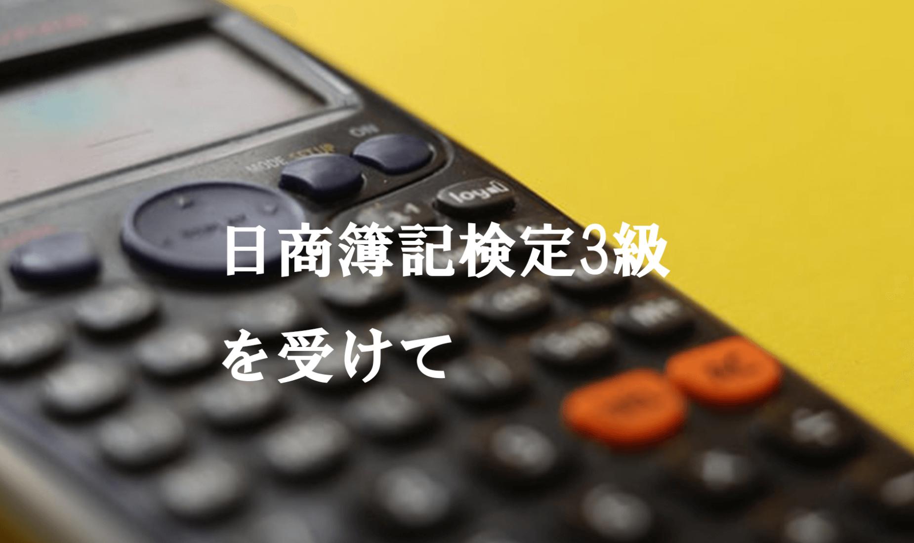 日商簿記検定3級を受けて 利用者・T